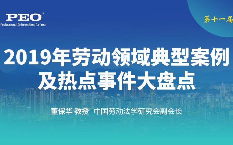 2019年劳动领域典型案例及热点事件大盘点培训班(12月深圳班)