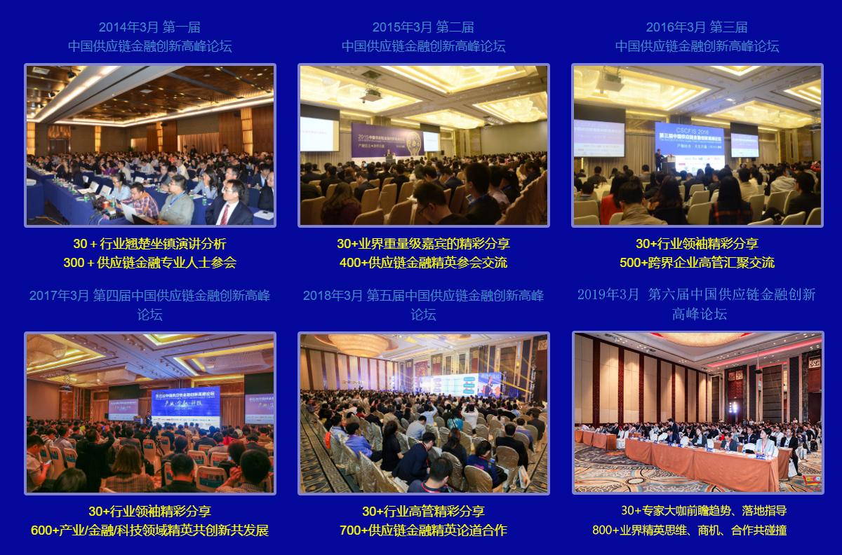 2020第七屆中國供應鏈創新高峰論壇(深圳)