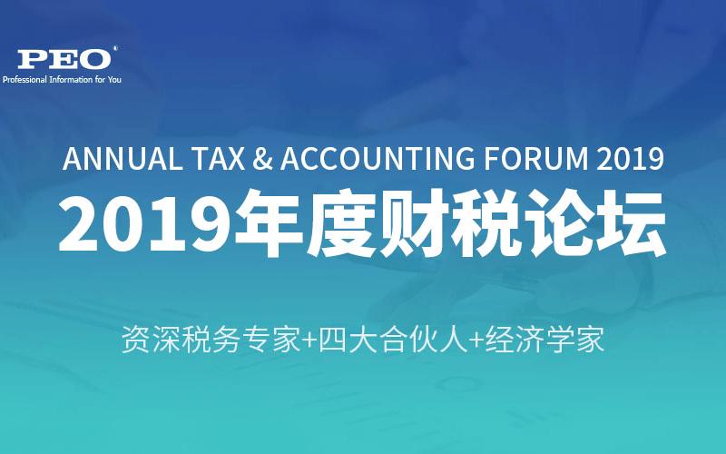 2019年度财税论坛(深圳)