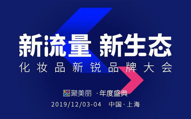 2019化妝品新銳品牌大會(上海)