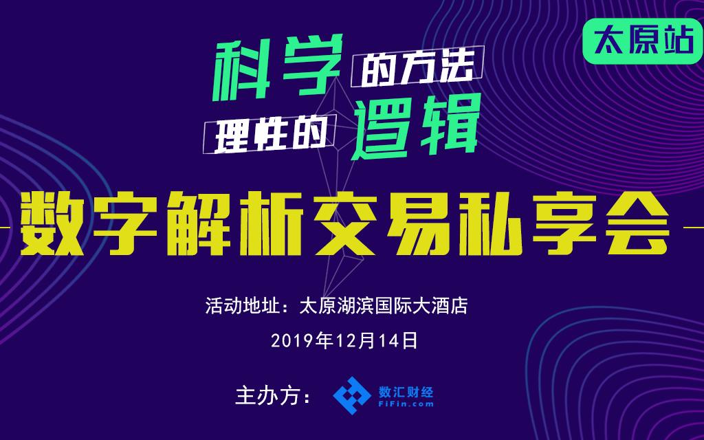 2019数字解析交易私享会(12月太原)