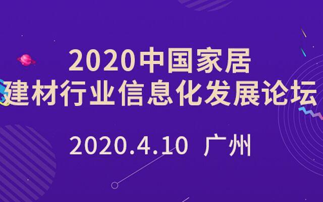 2020 中国家居建材行业信息化发展论坛(广州)