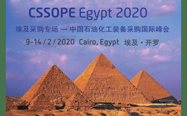 CSSOPE Egypt2020 埃及采購專場—中國石油化工裝備采購國際峰會