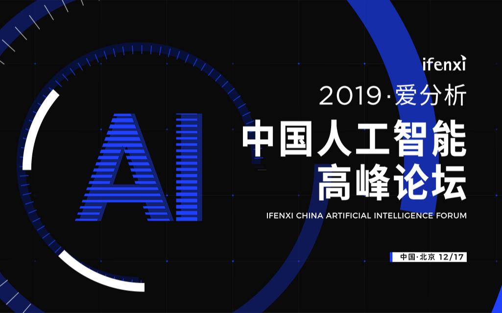 2019愛分析·中國人工智能峰論壇(北京)