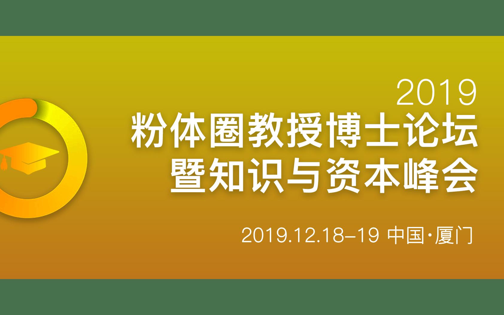 2019粉体圈教授、博士论坛暨知识与资本峰会(厦门)