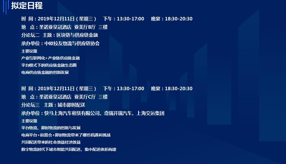 2019上海第六屆現代物流與供應鏈高峰論壇