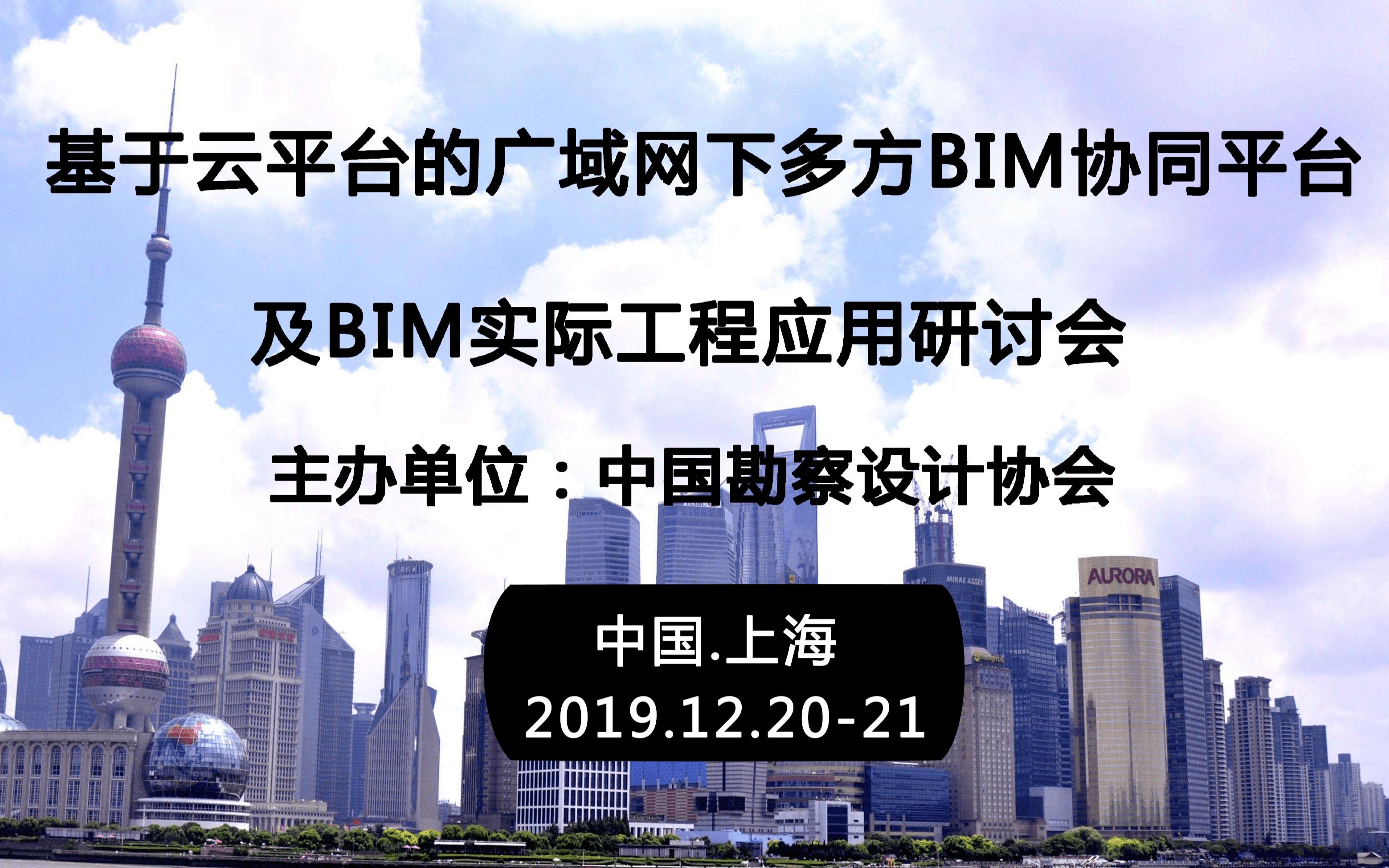 2019基于云平台的广域网下多方BIM协同平台及BIM实际工程应用研讨会