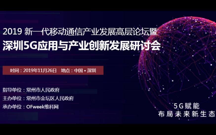 2019新一代移动通信产业发展高层论坛暨深圳5G应用与产业创新发展研讨会