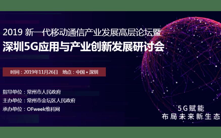 2019新一代移動通信產業發展高層論壇暨深圳5G應用與產業創新發展研討會
