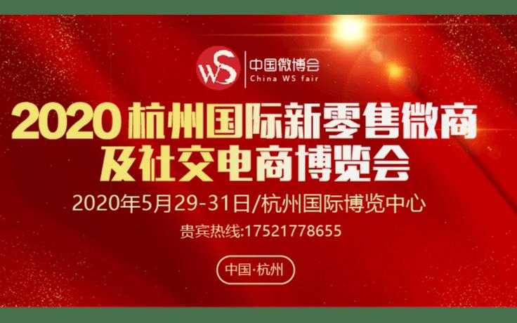 2020杭州國際社交新零售大會
