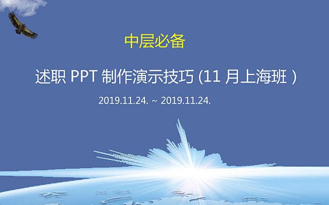 中层必备:述职PPT制作演示技巧培训班2019(上海班)