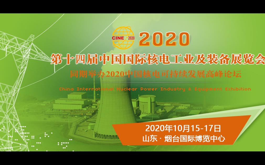 2020第十四届中国核电可持续发展高峰论坛