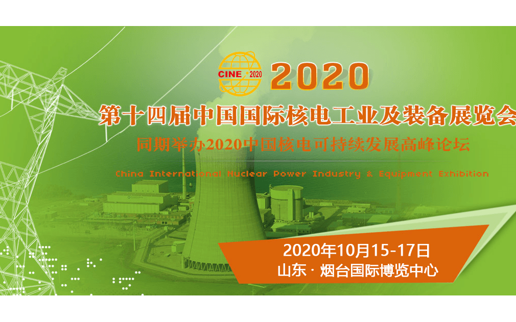 2020第十四屆中國核電可持續發展高峰論壇