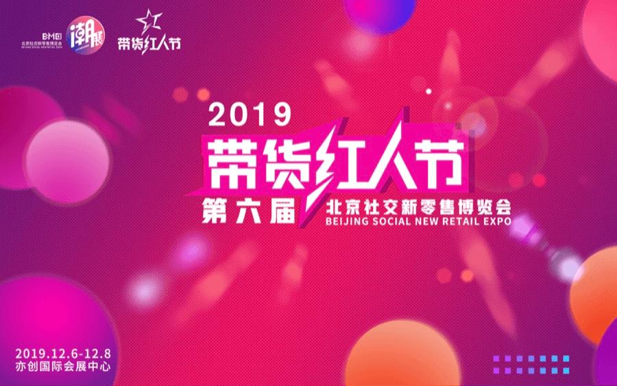 2019全球社交新零售大會