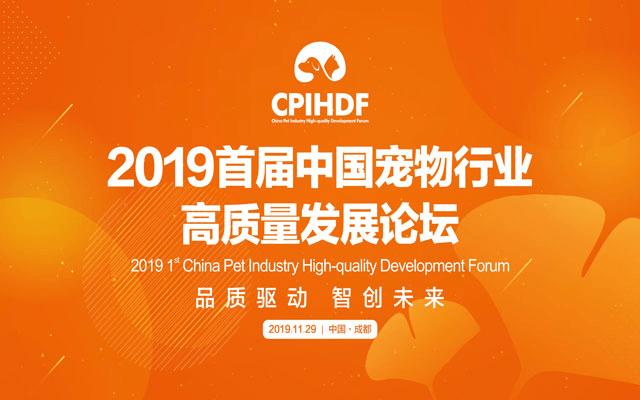 2019首屆中國寵物行業高質量發展論壇(成都)