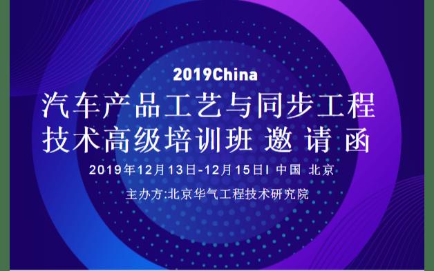 2019汽車產品工藝與同步工程技術高級培訓班(12月北京)