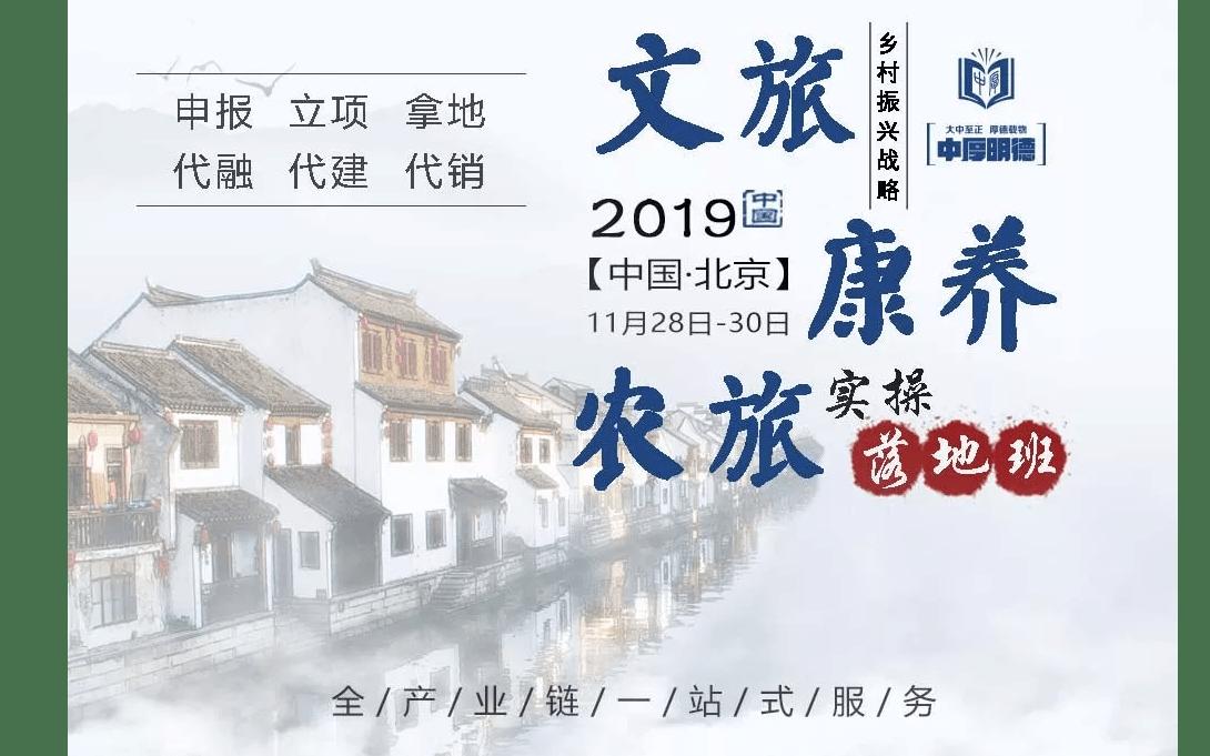 2019乡村振兴战略文旅康养实操落地班(11月北京班)