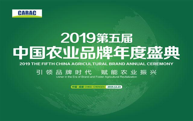 2019第五屆中國農業品牌年度盛典
