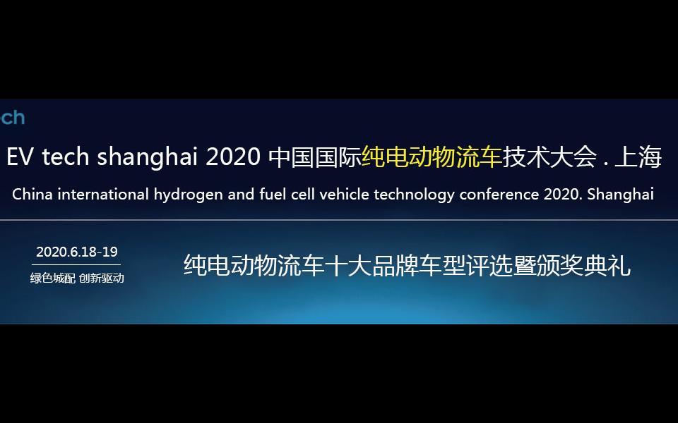 EVTech Shanghai 2020中国国际纯电动物流车技术大会•上海