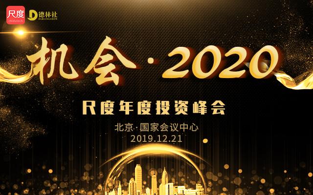 機會·2020年度投資峰會(北京)