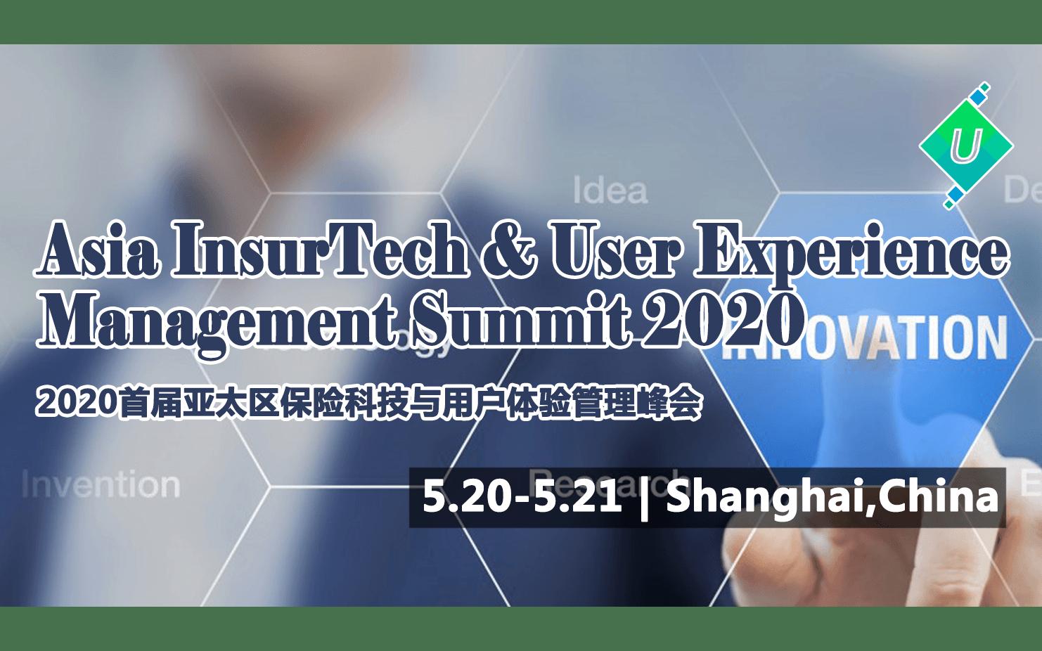 2020首屆亞太區保險科技與用戶體驗管理峰會(上海)