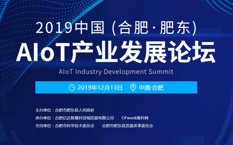 2019中國(合肥·肥東)AIoT產業發展論壇