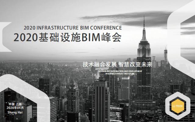 2020基礎設施BIM峰會