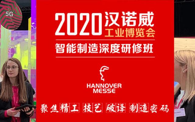 2020年漢諾威工業博覽會暨智能制造深度研修班