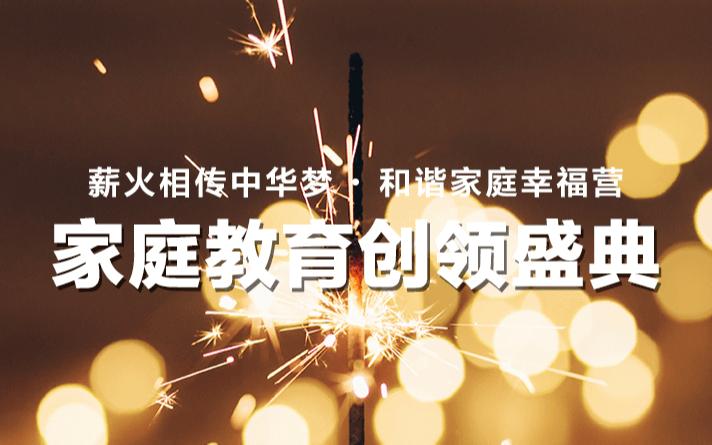 2019和諧方舟第十一屆家庭教育創領盛典培訓班 上海站