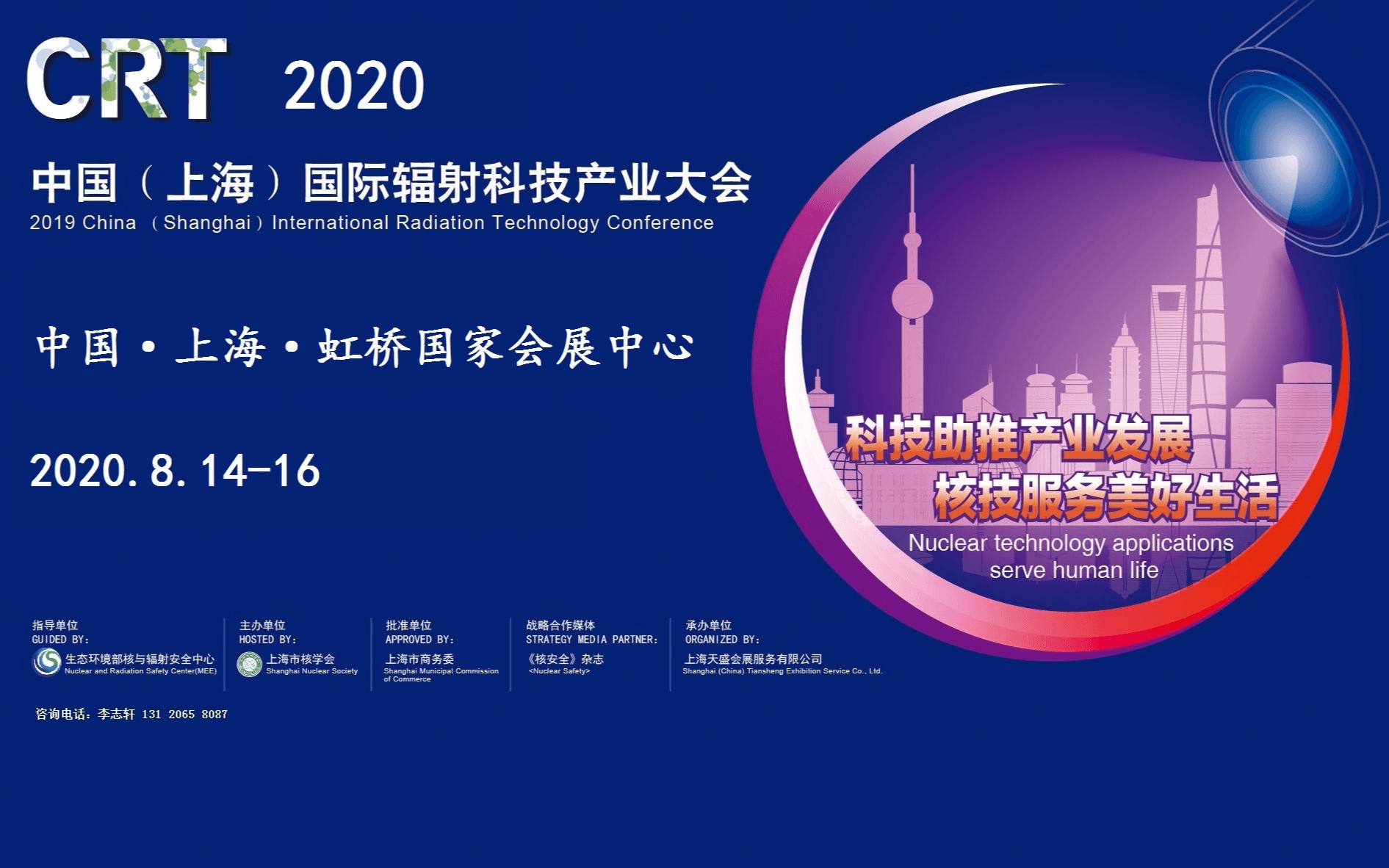CRT2020中国(上海)国际辐射科技产业大会