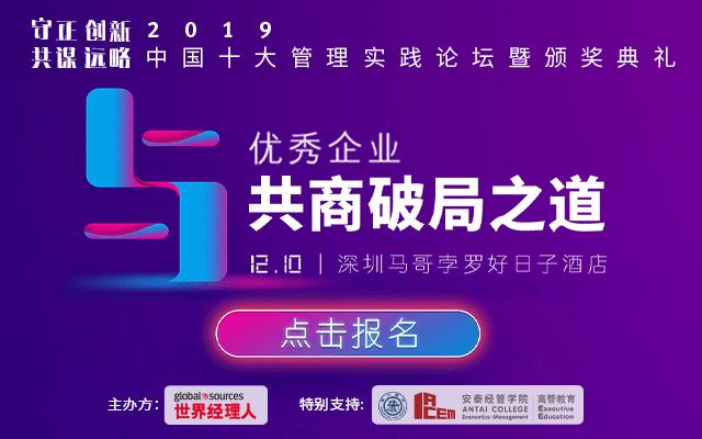 2019中国十大管理实践论坛暨颁奖典礼