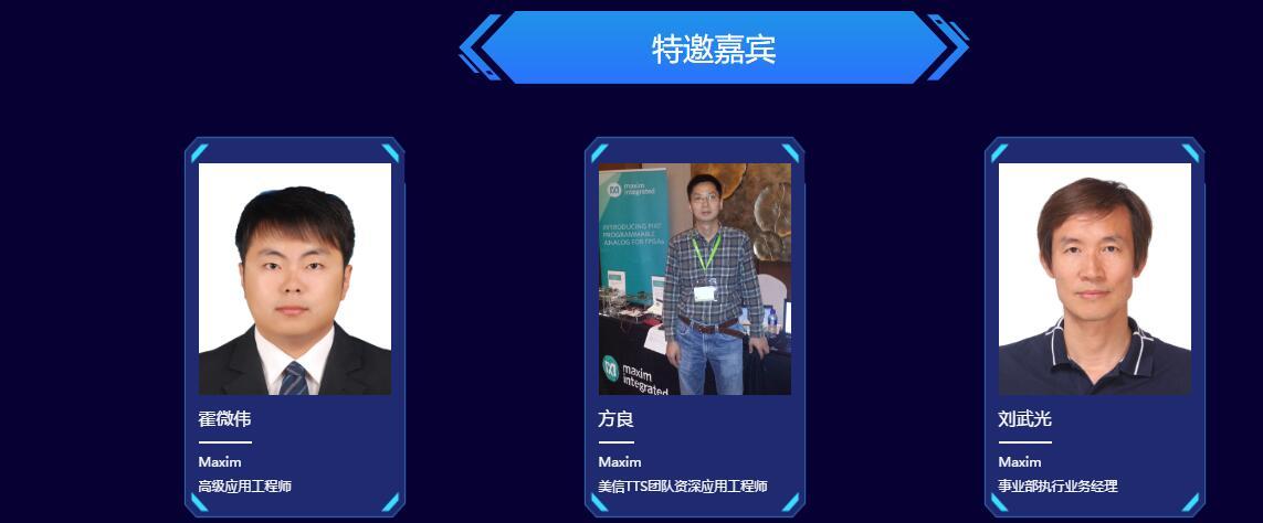 2020貿澤電子技術創新論壇--Maxim 工業應用實戰巡回研討會