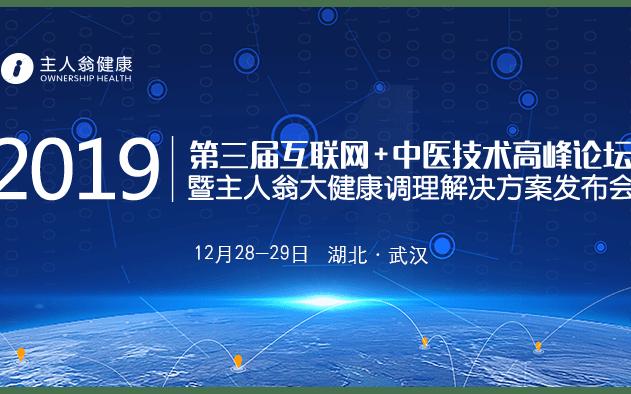 2019第三届互联网+中医技术高峰论坛(武汉)