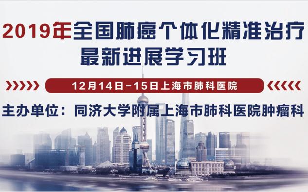 2019年全国肺癌个体化精准治疗最新进展研讨会(上海)