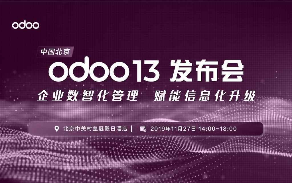 Odoo Roadshow - 北京发布会 企业数智化管理 赋能信息化升级