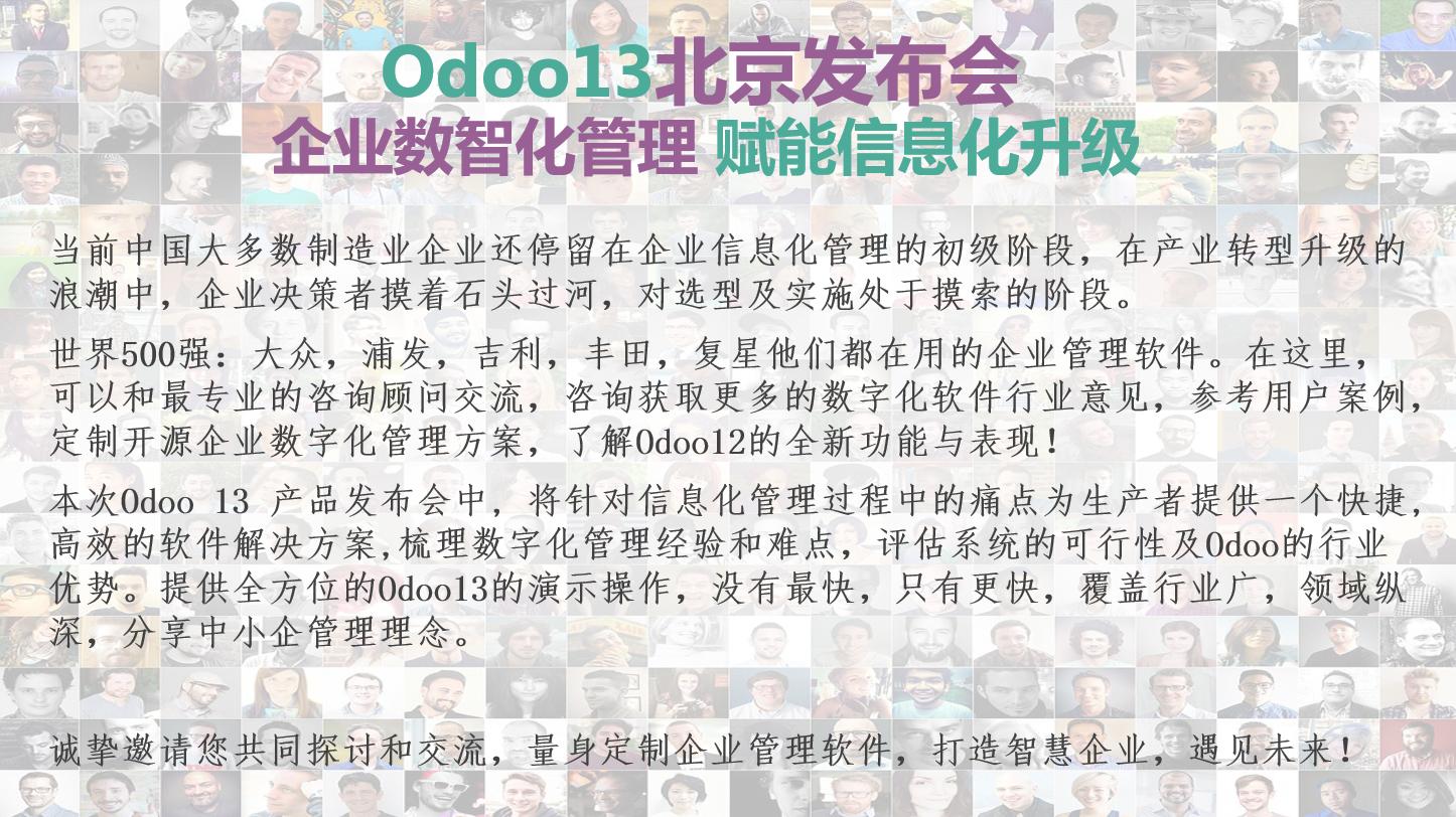 Odoo Roadshow - 北京發布會 企業數智化管理 賦能信息化升級