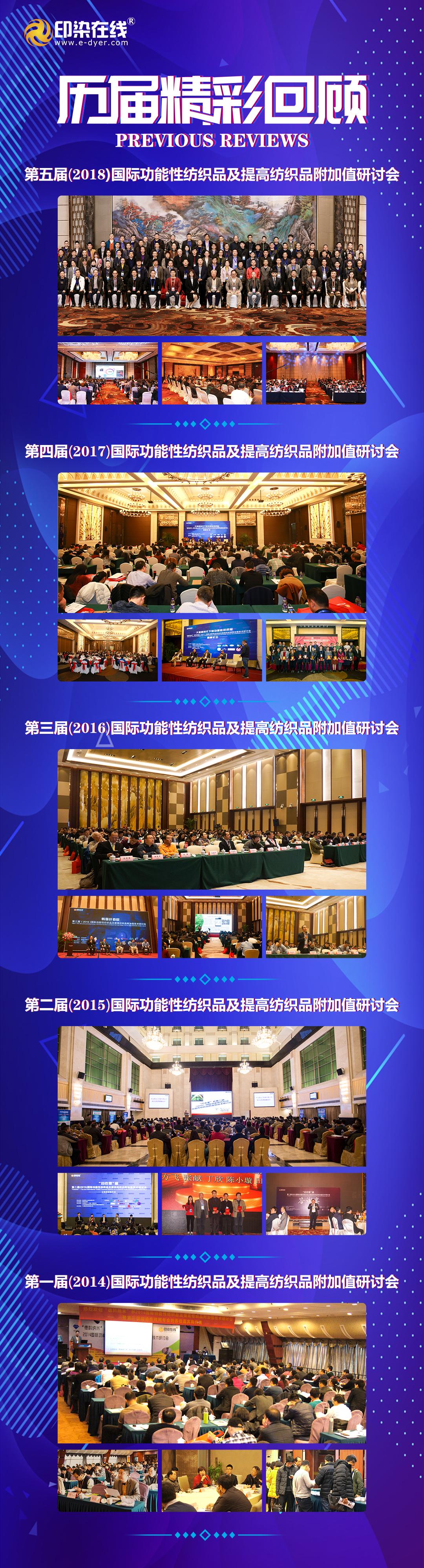 第六屆(2019)國際功能性紡織品及提高紡織品附加值技術研討會