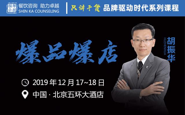 2019《爆品爆店》品牌驅動發展時代·餐飲落地系列課(12月北京班)
