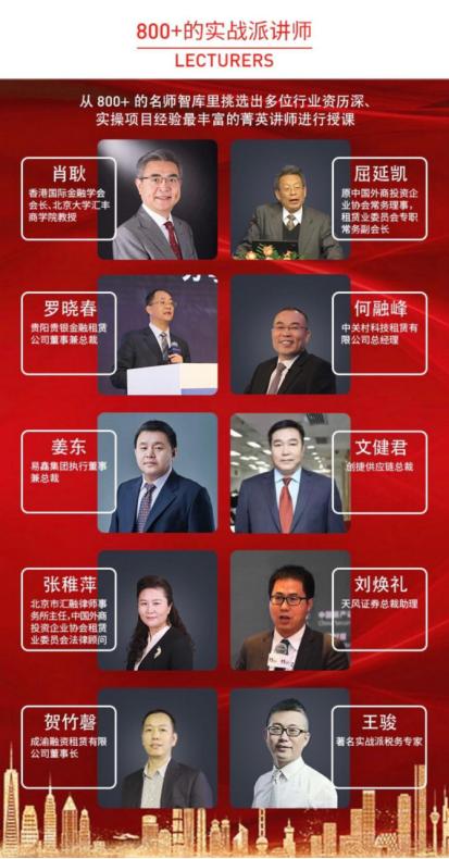 2019產融實戰班--融資租賃深耕產業化業務運作形式與風險把控技巧(12月上海)
