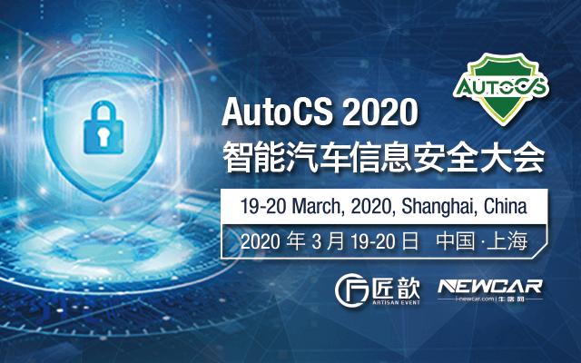 AutoCS 2020智能汽車信息安全大會