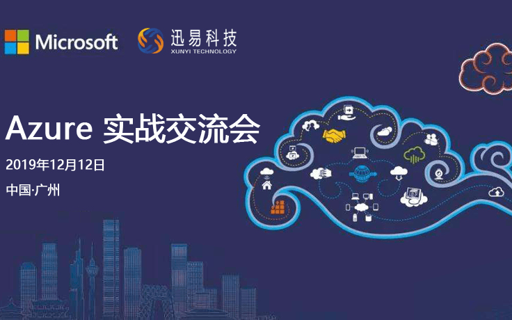 Azure微软云实战交流会2019(广州)