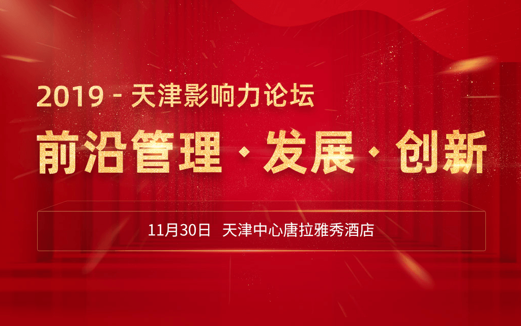2019天津項目管理大會