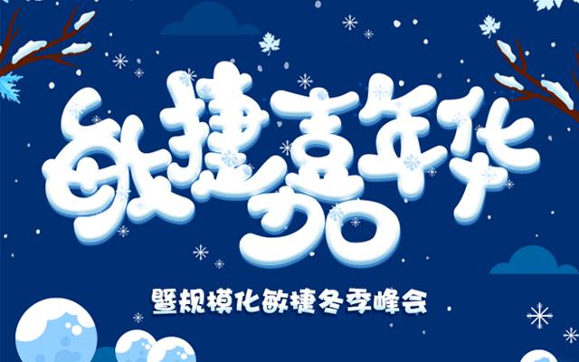 敏捷嘉年华·暨规模化敏捷冬季峰会2019(北京)