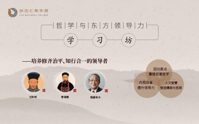 哲學與東方領導力學習坊 | 修齊治平、知行合一