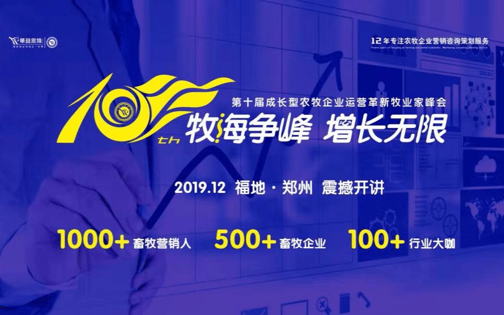 《牧海爭峰 增長無限》第十屆成長型農牧企業運營革新牧業家峰會2019(鄭州)