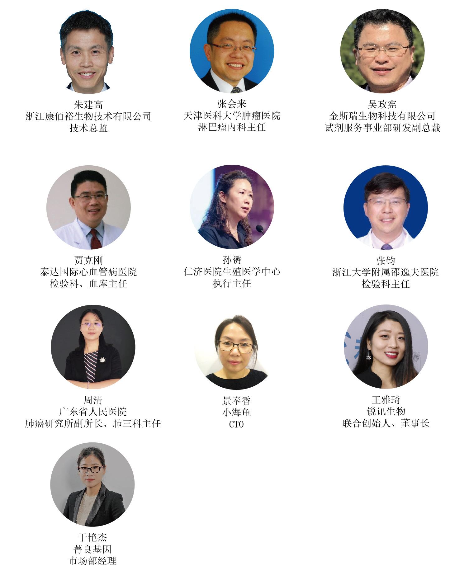2019第四届全球精准医疗(中国)峰会(上海)