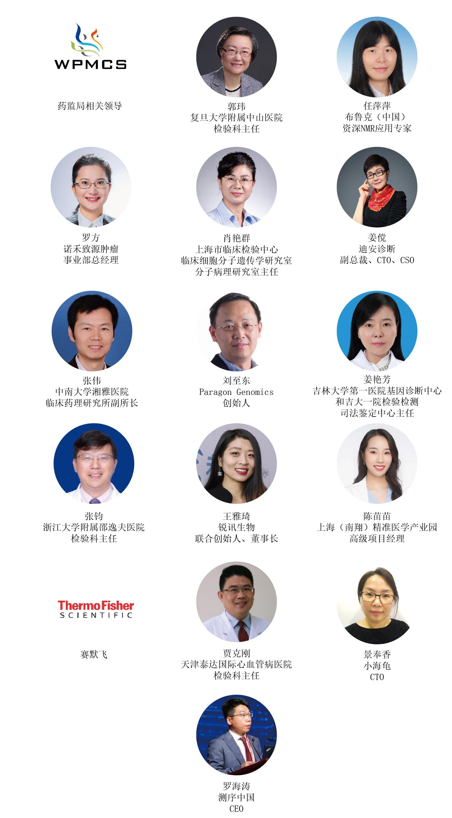 2019體外診斷與精準醫學大會(上海)
