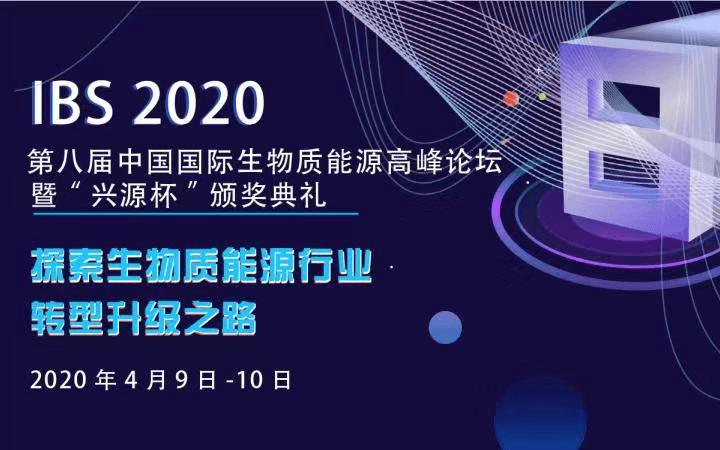 IBS2020第八屆中國國際生物質能源高峰論壇(北京)