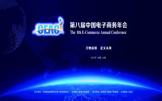 2020第八屆中國電子商務年會(上海)