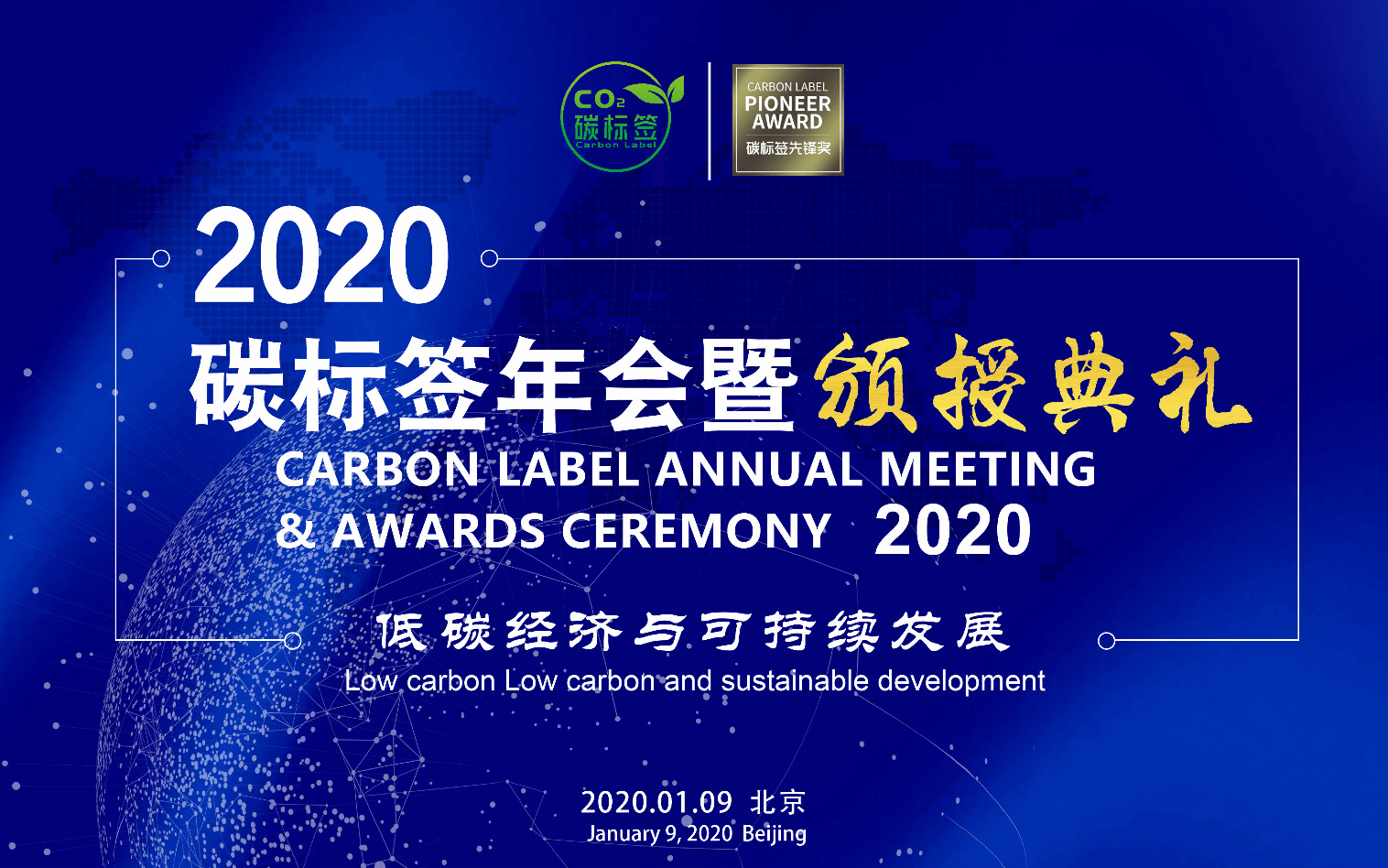 2020碳標簽年會暨頒授典禮 -低碳經濟與可持續發展